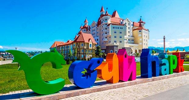 Горящие туры из Москвы, Спб и Регионов 2021 ✈ Turs.sale - russia sochi aer city piratesru turs sale 3